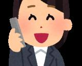 ビジネスマナー・電話応対の基本
