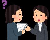 ビジネスマナー「指示の出し方・受け方」