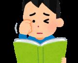 「小説って読んでも頭に入らない…」~【読書のコツ】を知って、読書効果を上げよう~