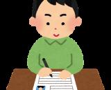 【フォントについて】~履歴書をパソコンで作成するのに知っておきたい知識~